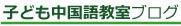 chineseblog2.jpg