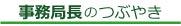 jimukyokublog2.jpg