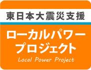 localpower_banner.jpg
