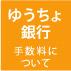 yuchobank.jpg
